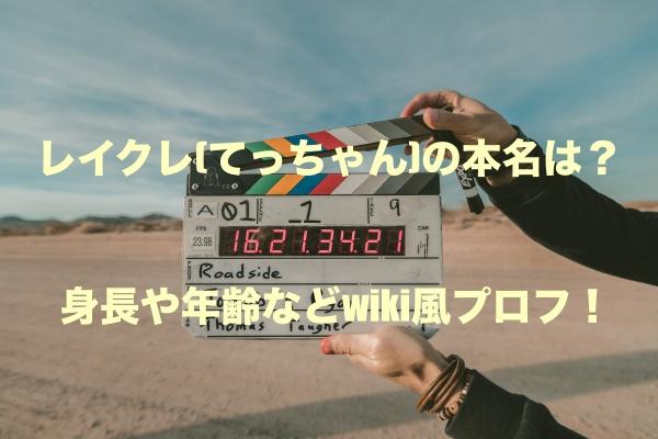 ユーチュー バー てっちゃん LGBT YouTuberまとめ【日本編】